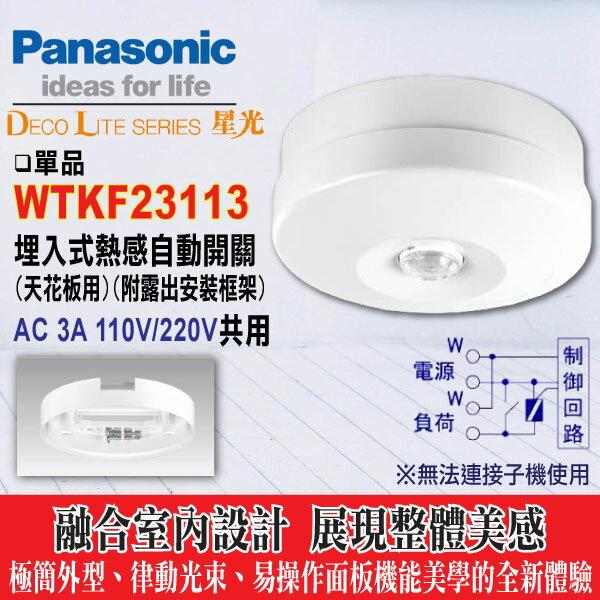 【國際牌】熱感自動開關WTKF23113(附露出型安裝框架)【天花板用自動感應器】