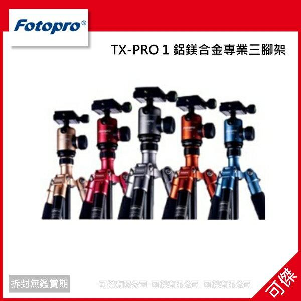 可傑有限公司  FOTOPRO TX-PRO 1 鋁鎂合金專業三腳架  附腳架背袋 c4i 後代