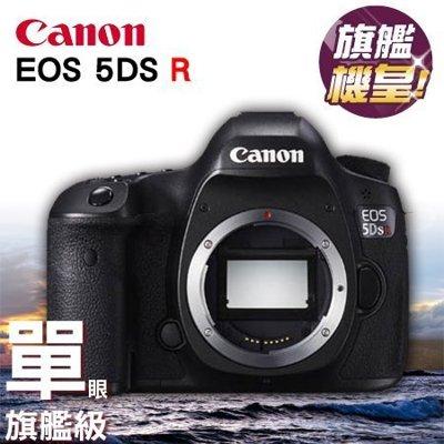 """Canon 5DS R 機身 彩虹公司貨 新品上市 高階全幅機6/30前申請審核通過送影像傳輸機+相機包""""正經800"""""""