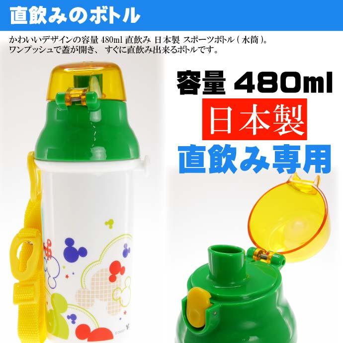 日本 skater  /  兒童彈蓋式 輕量直飲冷水壺 480ML  /   PSB5SAN  / 日本必買代購 / 日本樂天直送 4