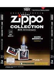 Zippo經典收藏誌2016第23期