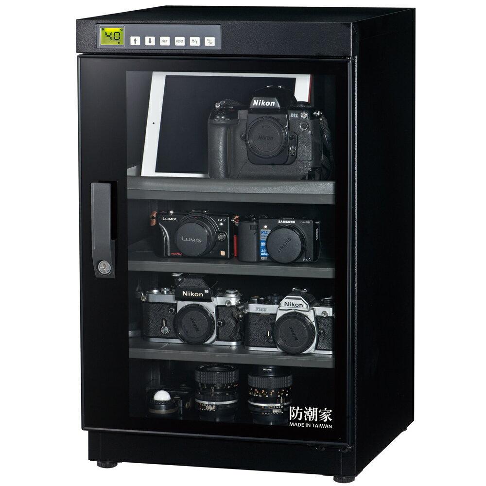 【免運】防潮家 90公升旗艦微電腦電子防潮箱 FD-86A