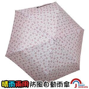 [Kasan] 晴雨兩用防風自動雨傘-粉嫩花語
