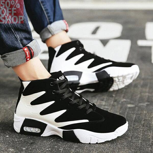 50%OFFSHOP男鞋學生運動鞋潮旅遊休閒增高時尚球鞋黑白色(3色)(40-44)【05AA034702SH】