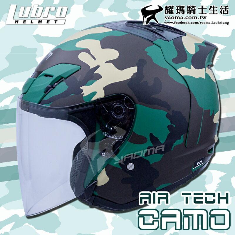 LUBRO安全帽|AIR TECH VENTO CAMO 叢林迷彩 半罩帽 AIRTECH 『耀瑪騎士機車部品』