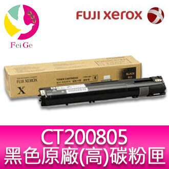 富士全錄 FujiXerox DocuPrint CT200805 原廠原裝黑色高容量碳粉 適用 DocuPrint C3055DX 雷射印表機