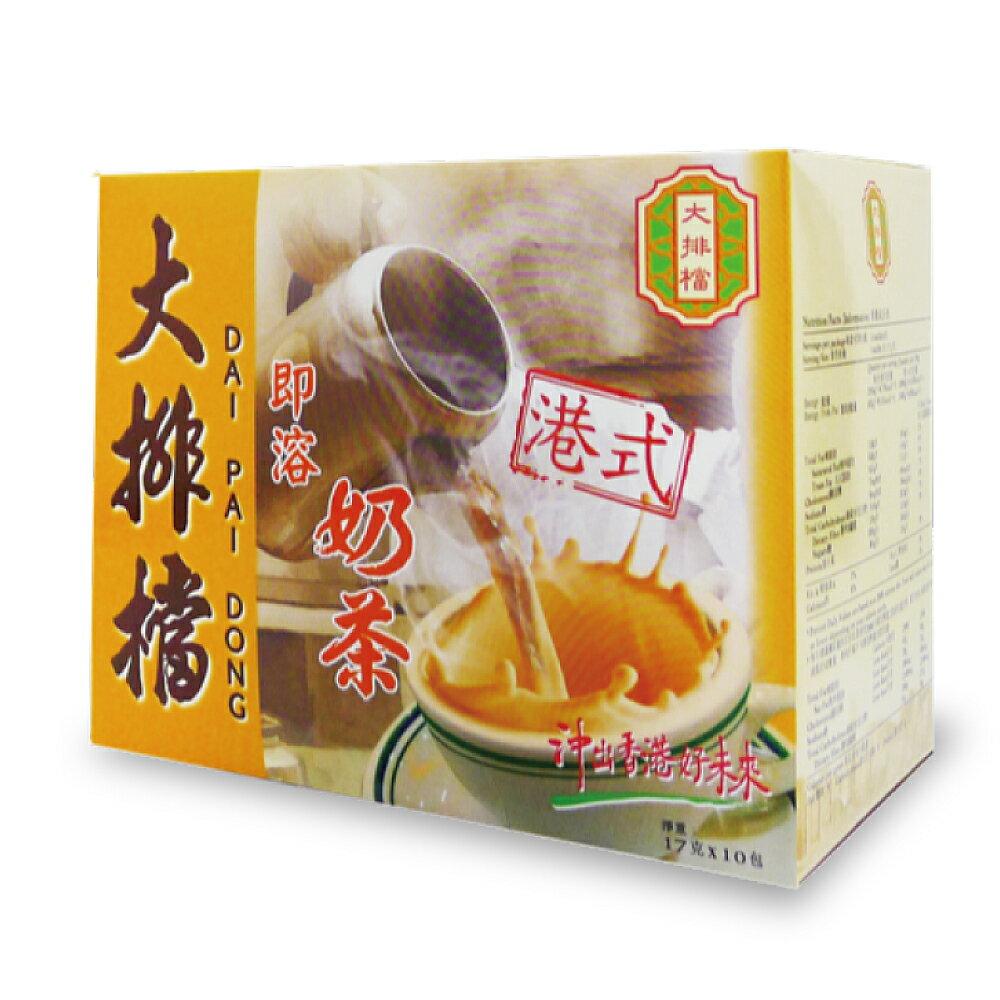 <br/><br/>  【大排檔】港式奶茶 (10包/盒)<br/><br/>