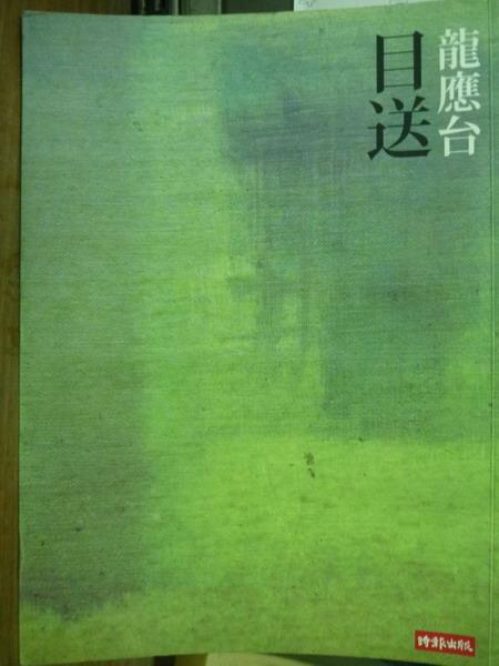 【書寶二手書T6/短篇_PMV】目送_龍應台