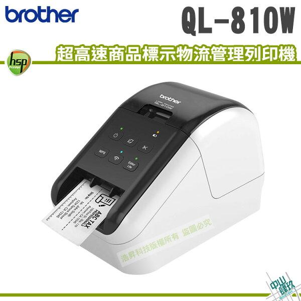 BrotherQL-810W超高速商品標示物流管理列印機