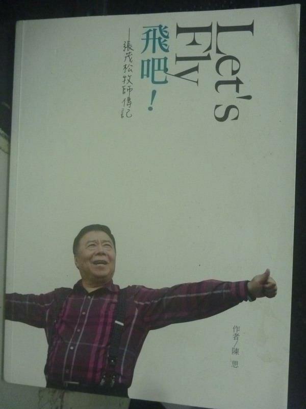~書寶 書T4/宗教_WFS~Let  ^#27 s Fly 飛吧!:張茂松牧師傳記_陳思