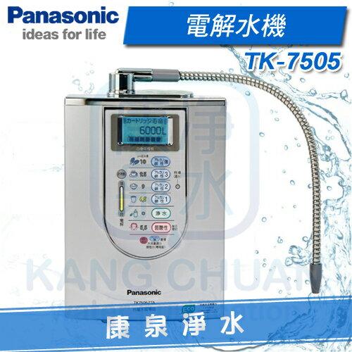 ◤免費安裝◢ Panasonic 台灣松下 國際牌電解水機 TK-7505ZTA / TK7505 ZTA ~ 專用酸水龍頭、前置快拆過濾器~分期0利率