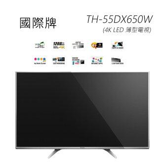 Panasonic國際牌 TH-55DX650W 55吋 4K UHD LED液晶電視