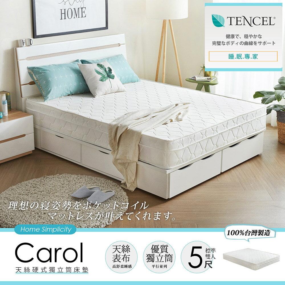 卡蘿天絲硬式5尺雙人獨立筒床墊 / H&D東稻家居 / 好窩生活節 0