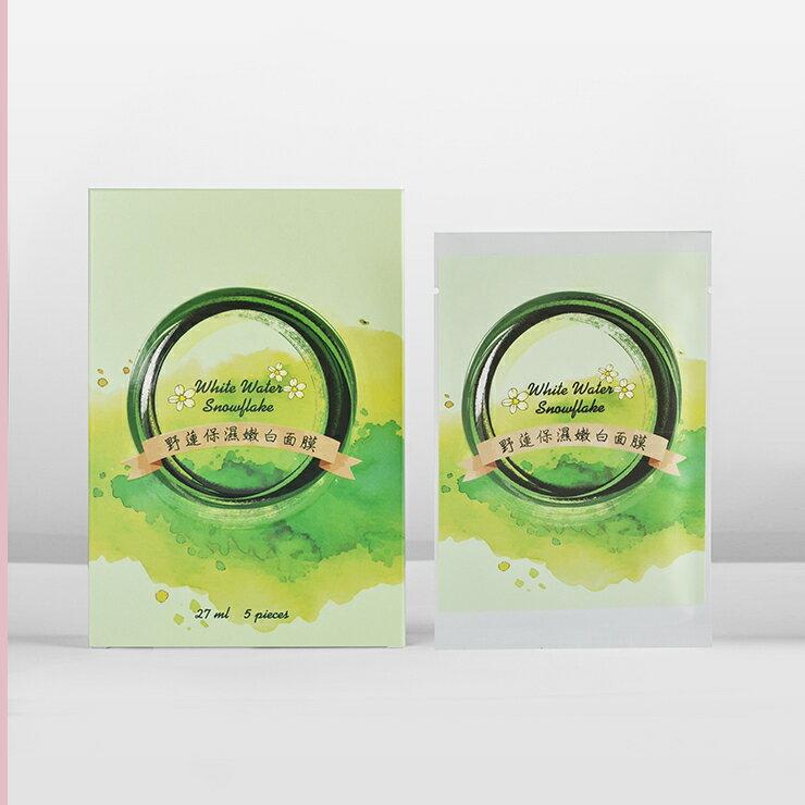 ☞單片 隱形蠶絲面膜☜ 臺灣野蓮保濕嫩白蠶絲面膜