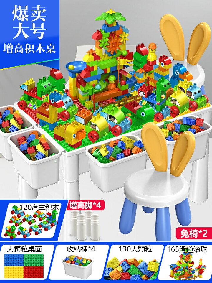 積木桌 多功能積木桌男女孩2-3-4-6歲兒童積木拼裝玩具寶寶動腦5【MJ4386】