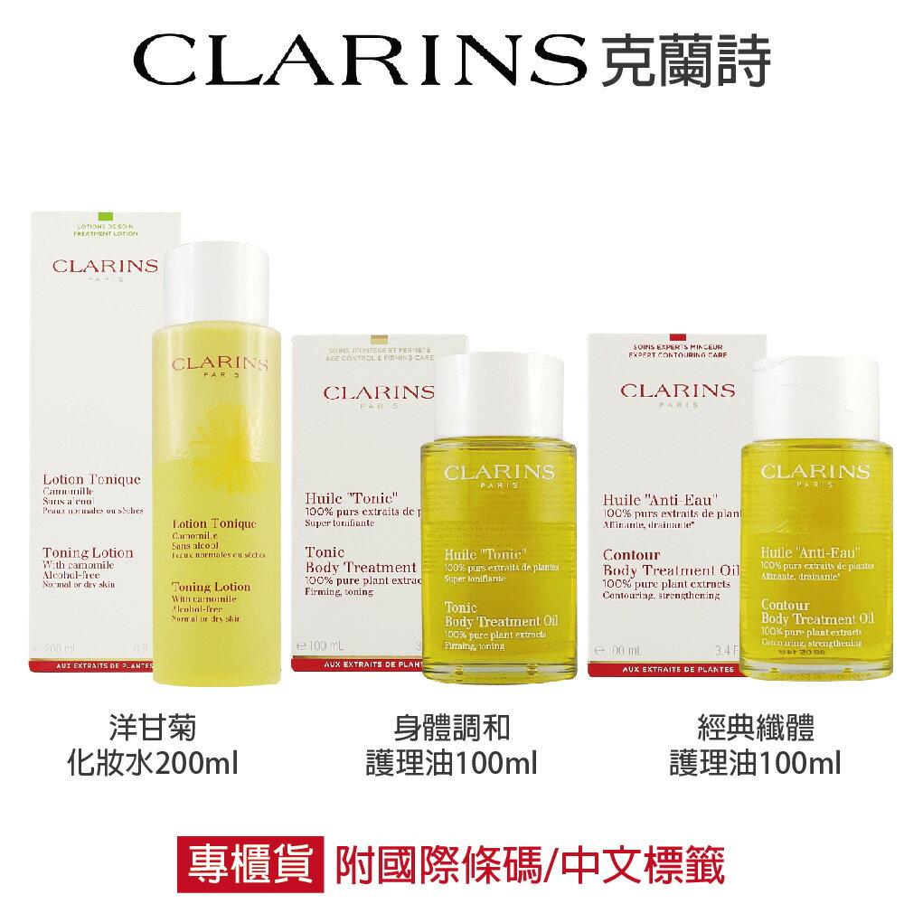 克蘭詩 Clarins 身體調和護理油  /  經典纖體護理油  /  洋甘菊化妝水  公司貨 / 專櫃貨 / 含中標 / 含國際條碼 0