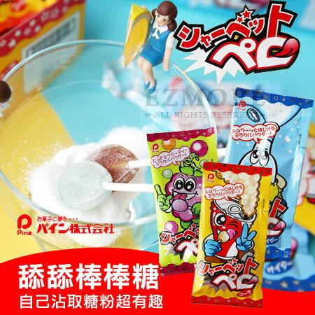 日本 Pine 派恩 舔舔棒棒糖 (單支) 12g 可樂棒棒糖 蘇打棒棒糖 葡萄棒棒糖 葡萄 汽水 棒棒糖【N102145】