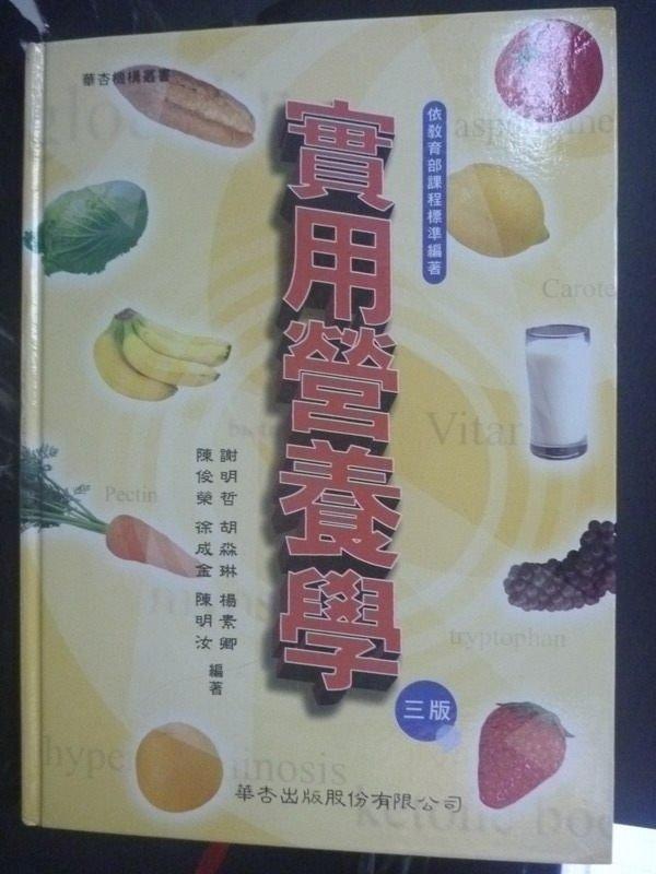 【書寶二手書T4/大學理工醫_ZCR】實用營養學3/e_原價500_謝明哲