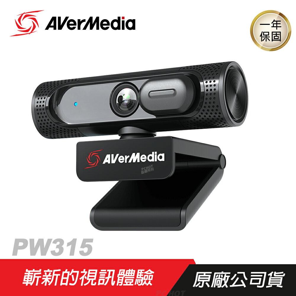 AVerMedia 圓剛 PW315 高畫質定焦網路攝影機/1080p60/人臉追蹤/鏡頭遮蓋/旋轉支架/Pchot