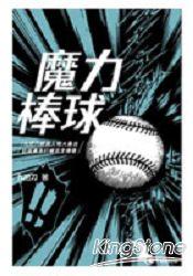 魔力棒球 修訂版