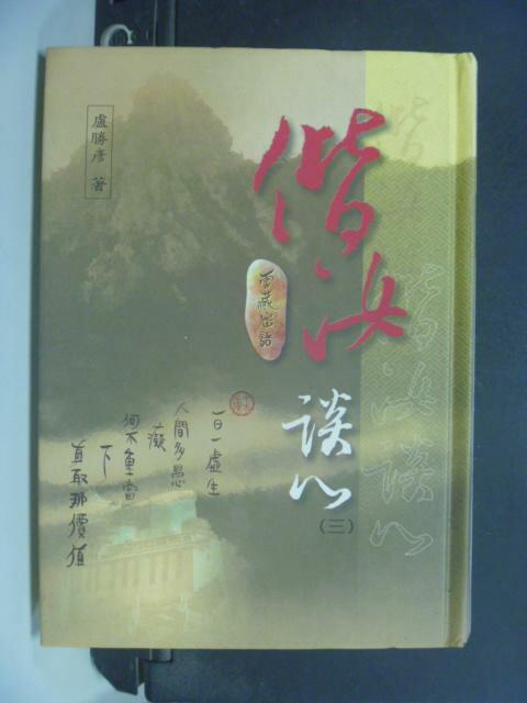 【書寶二手書T5/宗教_KLX】偕汝談心 3_盧勝彥