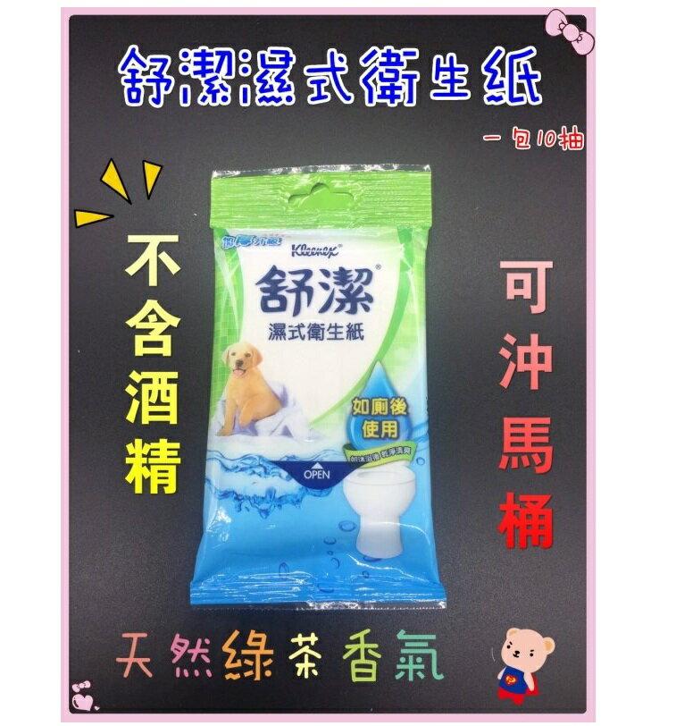 衛生紙 舒潔濕式衛生紙10抽 不含酒精 可沖馬桶 天然綠茶香味 純水濕紙巾 嬰兒用品 清潔用品 面紙 厚紙巾