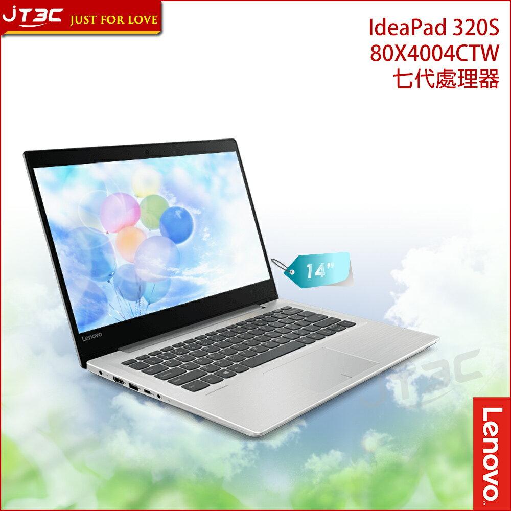 【滿3千10%回饋】Lenovo 聯想 IdeaPad 320s 14IKB 80X4004CTW(i5-7200U/1TB/W10) 筆記型電腦《附原廠電腦包》