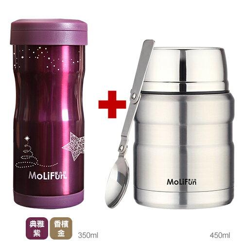 【銀色聖誕愛戀組】MoliFun魔力坊 不鏽鋼雙層附專利濾網保溫杯350ml+ 不鏽鋼保溫悶燒罐450ml(MF0350VS+MF0231)