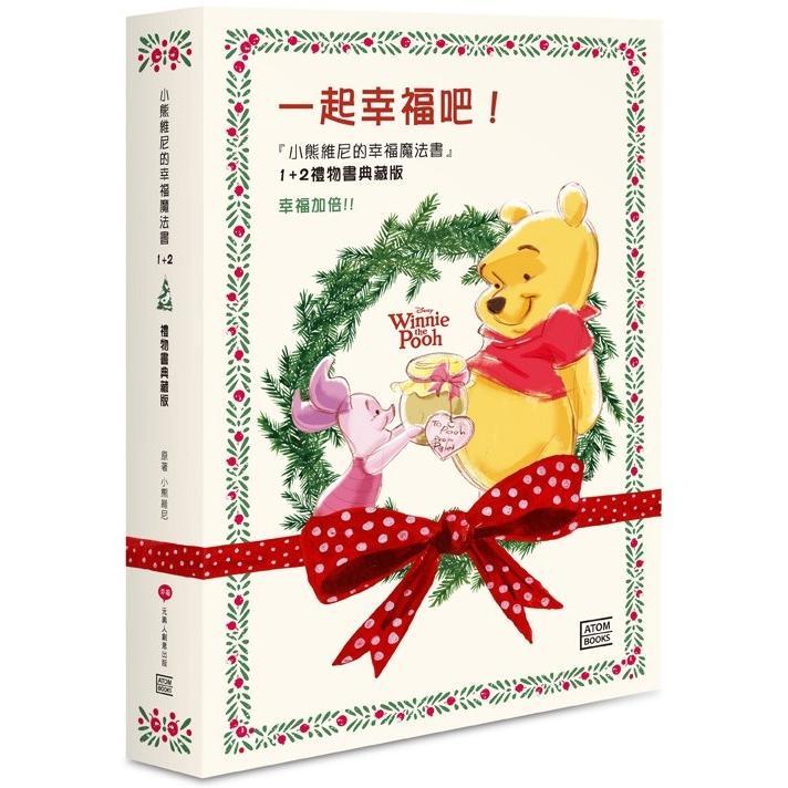 一起幸福吧!小熊維尼幸福魔法書1+2禮物書典藏版(附贈限量版維尼陪你幸福禮物卡) 0