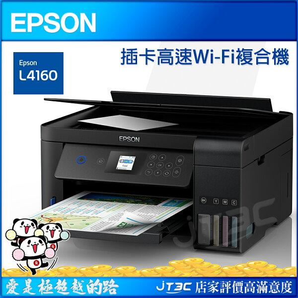 【滿3千15%回饋】EPSONL4160插卡高速Wi-Fi複合機連續供墨噴墨印表機(原廠保固‧內附隨機原廠墨水1組)※回饋最高2000點