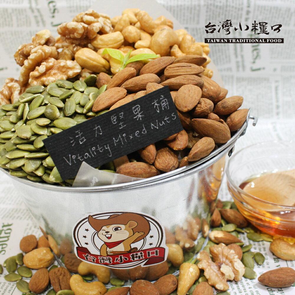 【台灣小糧口】香脆堅果 ● 活力堅果360g / 罐 - 限時優惠好康折扣