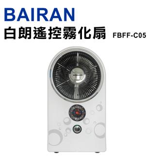 【白朗】時尚搖控霧化扇FBFF-C05 保固免運-隆美家電