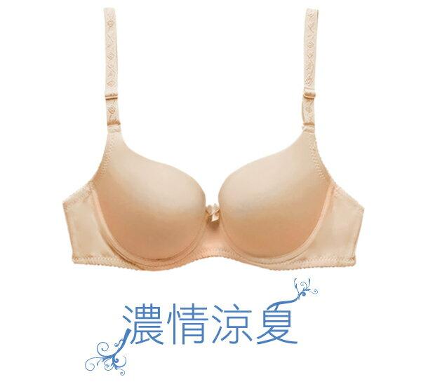 【夢蒂兒】-2℃ 瞬涼素色無痕成套內衣《BCD 3/4罩杯》(蜜膚)(台灣製) 1