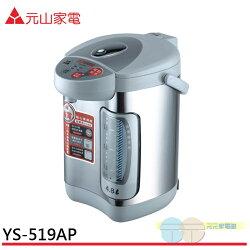 元山 4.8L全功能電熱水瓶 YS-519AP