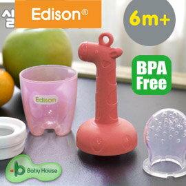 [ Baby House ] 寶貝超愛! 愛迪生 Edison 長頸鹿咬咬樂/水果棒/副食品6+ (橘)【愛兒房生活館】