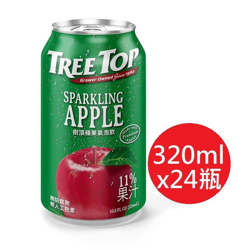 TREE TOP 樹頂 蘋果氣泡飲320mlx24瓶/箱(只能寄宅配)