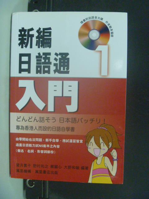 【書寶二手書T5/語言學習_KEF】新編日語通1:入門_望月貴子、野村和之_附光碟