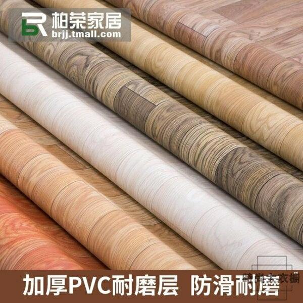 20平方加厚地板革pvc地板墊耐磨防水家用自粘地板貼紙