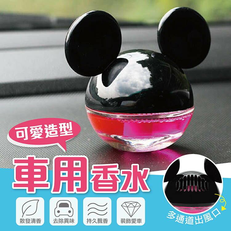 ~車用 ! 香水座~可愛 車用香水 香水 桌上型香水 液體香水 小空間香氛 芳香 除臭 車