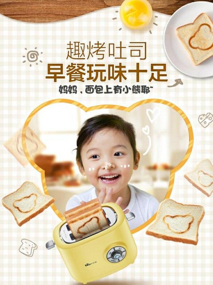 麵包機 小熊烤面包機迷你家用吐司機全自動早餐神器多士爐電器官方旗艦店 韓菲兒 母親節禮物