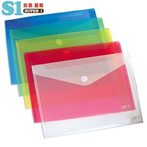 HFPWP 粘扣橫式公文袋 環保無毒 G901~10 製 68折 10入 包