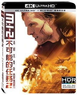 不可能的任務2UHD+BD雙碟限定版