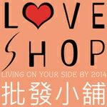 LoveShop批發小鋪