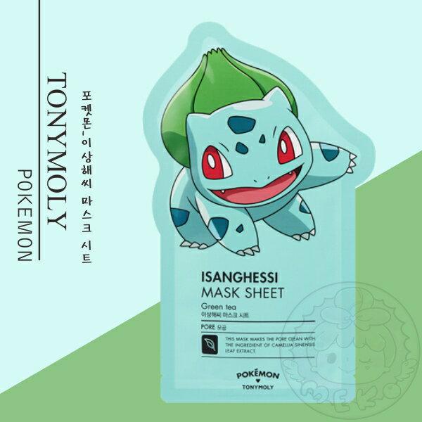 【韓國TONYMOLY】POKEMON 神奇寶貝妙蛙種子面膜