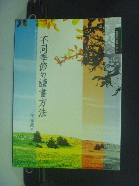 【書寶二手書T4/高中參考書_JGO】不同季節的讀書方法_傅佩榮