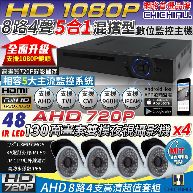 【CHICHIAU】8路4聲 HD 1080P數位高清遠端監控套組(含720P 130萬畫素48燈紅外線監視器攝影機x4)