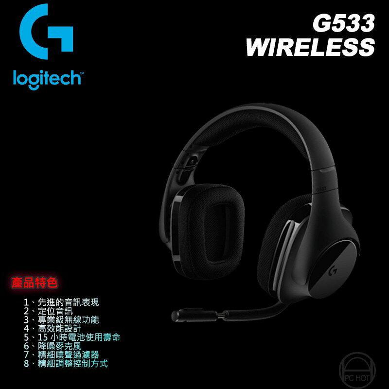 Logitech 羅技 G533 電競無線耳機麥克風 電競耳機 7.1聲道 PCHot 1