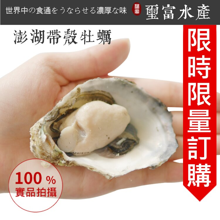 ~璽富水產~澎湖帶殼牡蠣 1KG裝  約15顆