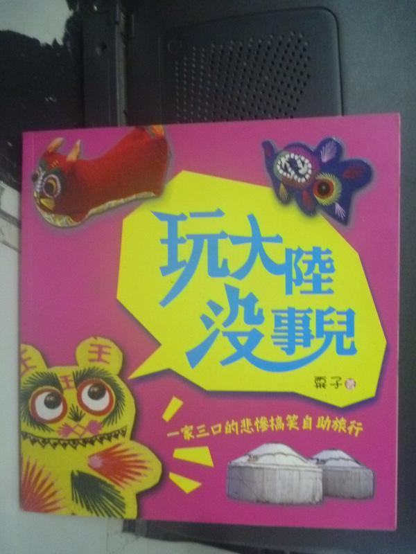 【書寶二手書T5/旅遊_LFQ】玩大陸‧沒事兒_粟子