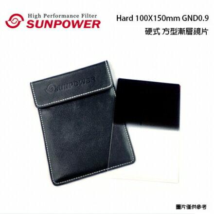 ViVi 魔兒:SUNPOWERHard100X150mm硬式方型漸層鏡片濾鏡